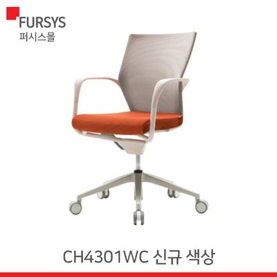 (CHNA4301WC) 퍼시스 의자/학생용의자(틸트형)
