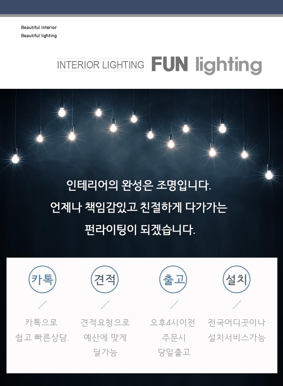 LED 일체형 리치 프리미엄 방등 50W - 펀라이팅, 37,000원, 리빙조명, 방등/천장등
