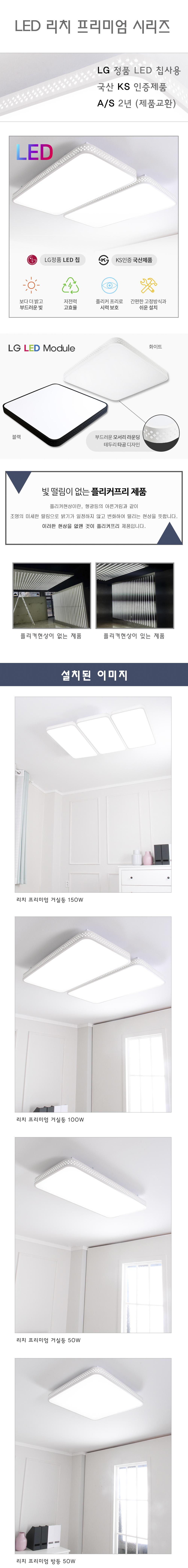 LED 일체형 리치 프리미엄 주방등 25W - 펀라이팅, 26,300원, 리빙조명, 방등/천장등