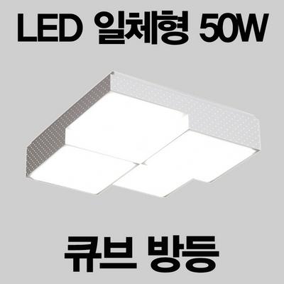 LED 큐브 방등 50W  국내산