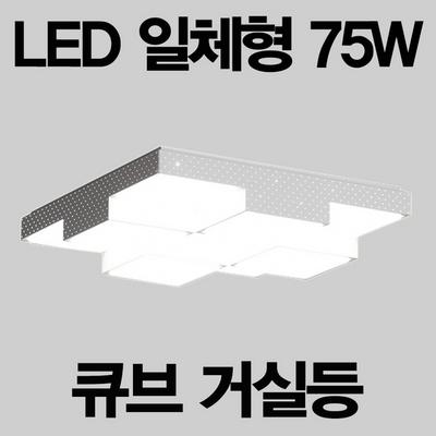 LED 큐브 거실9등 75W  국내산