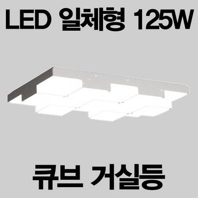 LED 큐브 거실15등 125W 국내산