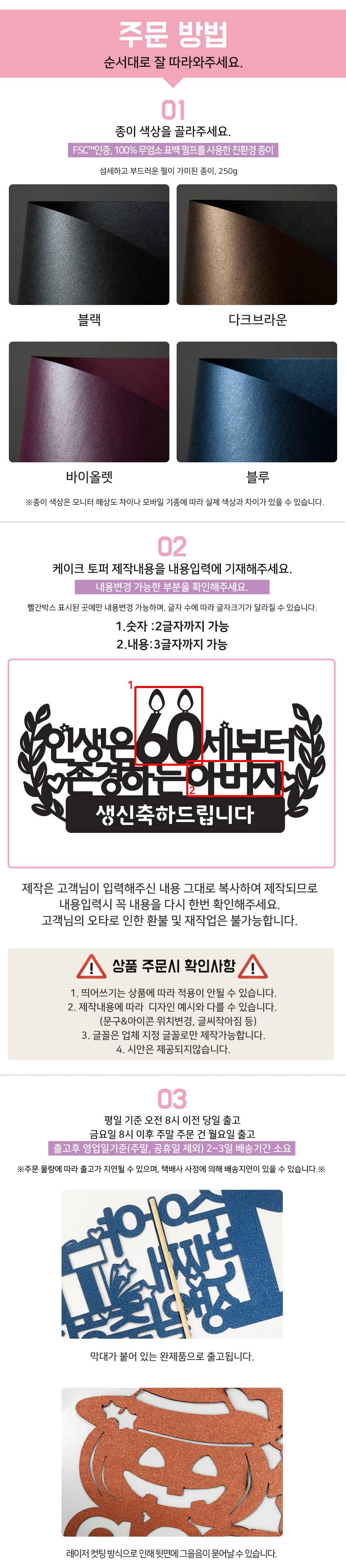 생신토퍼1 환갑잔치 부모님생신 케이크토퍼 - 네임코코, 4,900원, 파티용품, 데코/장식용품