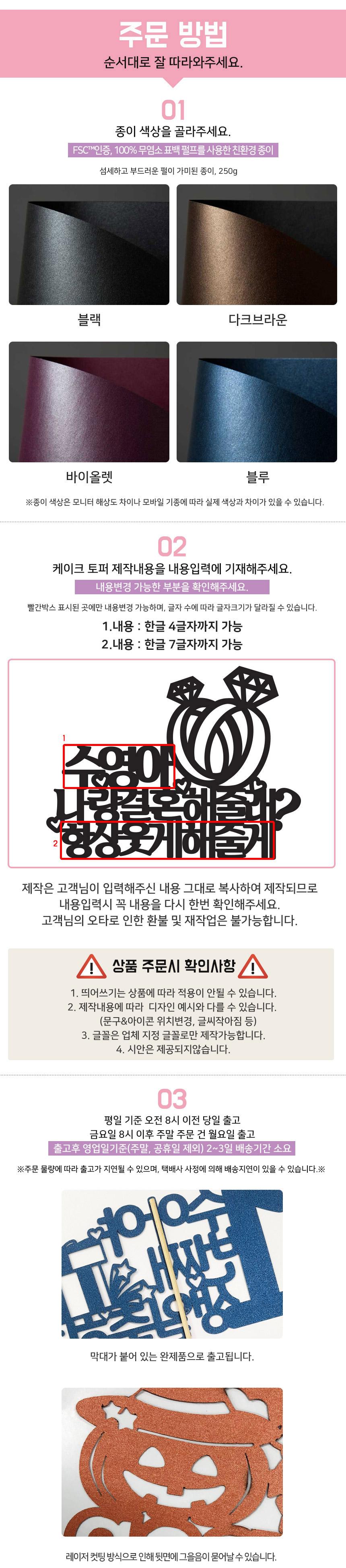 결혼토퍼2 프로포즈 케이크토퍼 - 네임코코, 4,900원, 파티용품, 데코/장식용품