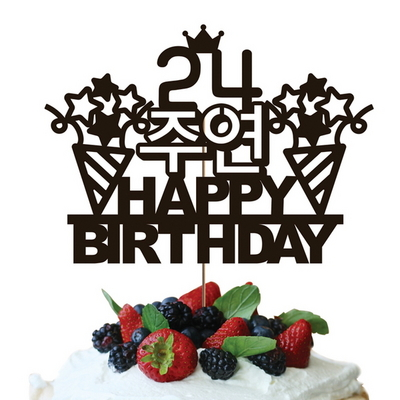생일토퍼4 생일축하해토퍼 케이크토퍼