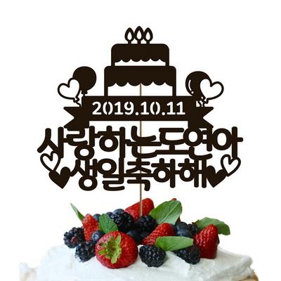생일토퍼3 생일축하해토퍼 케이크토퍼