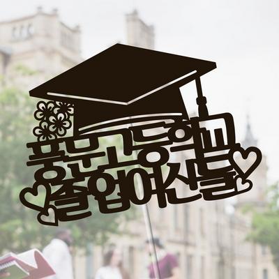 졸업토퍼1 기념일토퍼 케이크토퍼