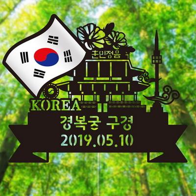 국기 여행토퍼 한국