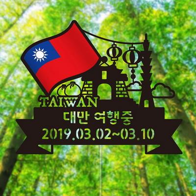 국기 여행토퍼 대만