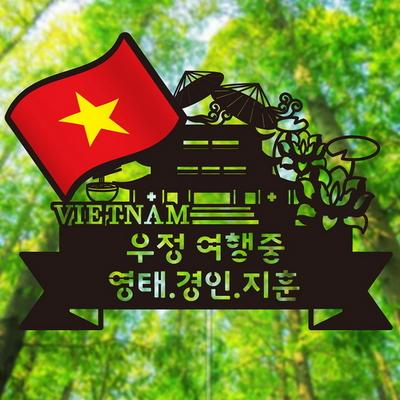 국기 여행토퍼 베트남