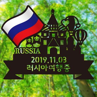 국기 여행토퍼 러시아