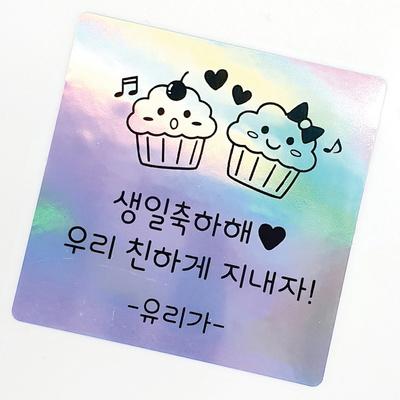 주문제작 어린이집 돌답례품 생일 홀로그램 메세지 스티커