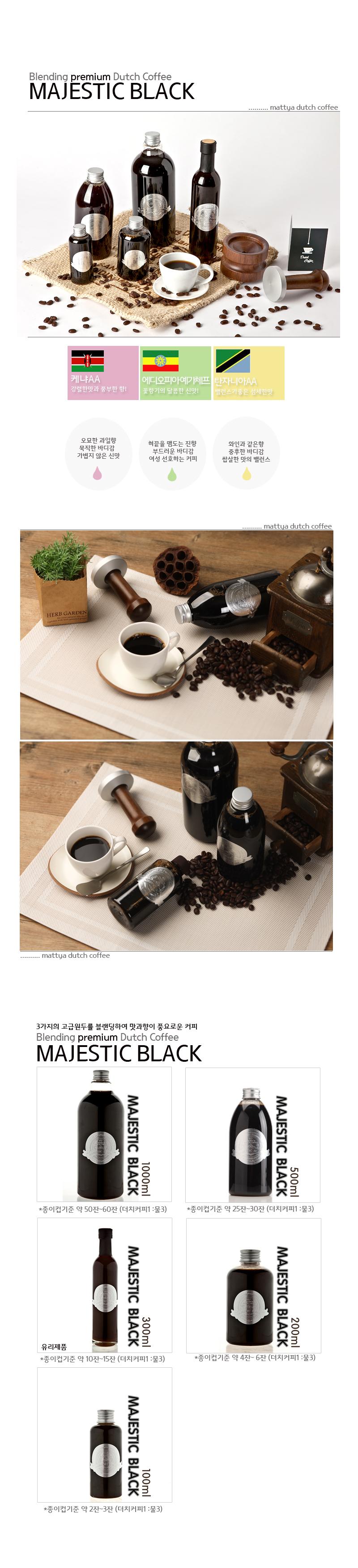 마띠야 더치커피 - 마띠야, 3,000원, 커피, 더치커피