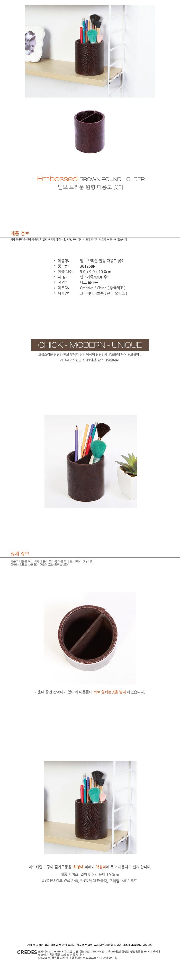 엠보 브라운 원형 꽂이 - 크레디스, 5,000원, 데스크정리, 필기구 홀더