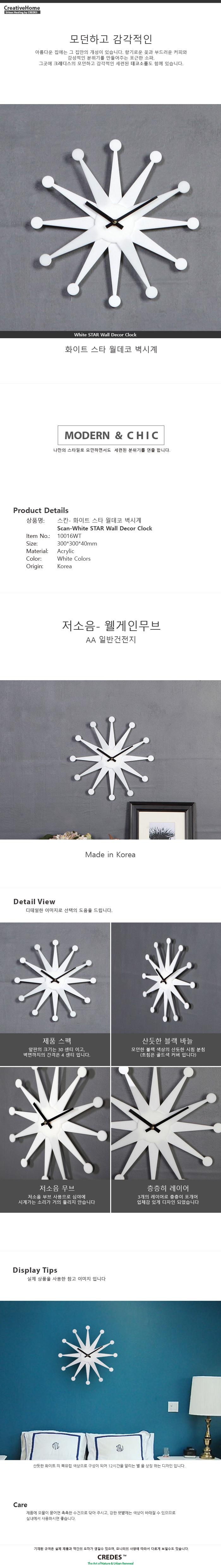 퓨어-스타 디자인 벽시계-화이트 - 크레디스, 12,000원, 벽시계, 디자인벽시계