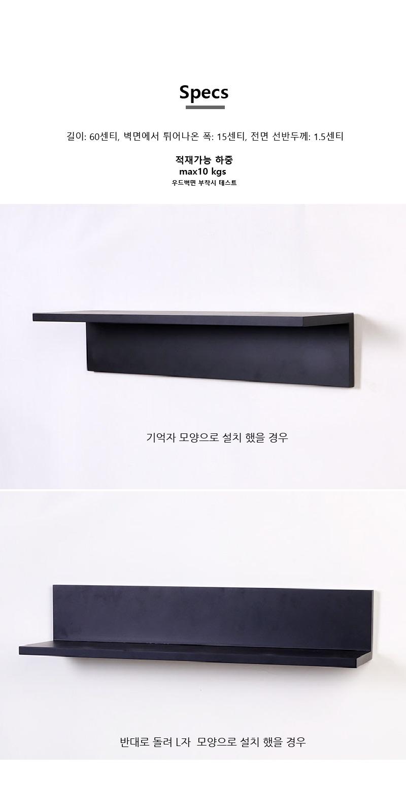 새먼-우드 모던 양방향 기억자  선반 600-블랙 - 크레디스, 28,000원, 수납/선반장, 벽선반