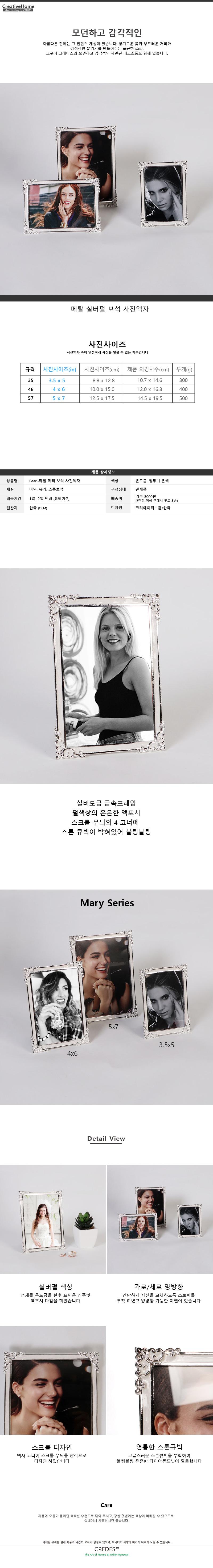 펄-메탈 메리 보석 사진액자 - 크레디스, 18,000원, 액자, 미니액자