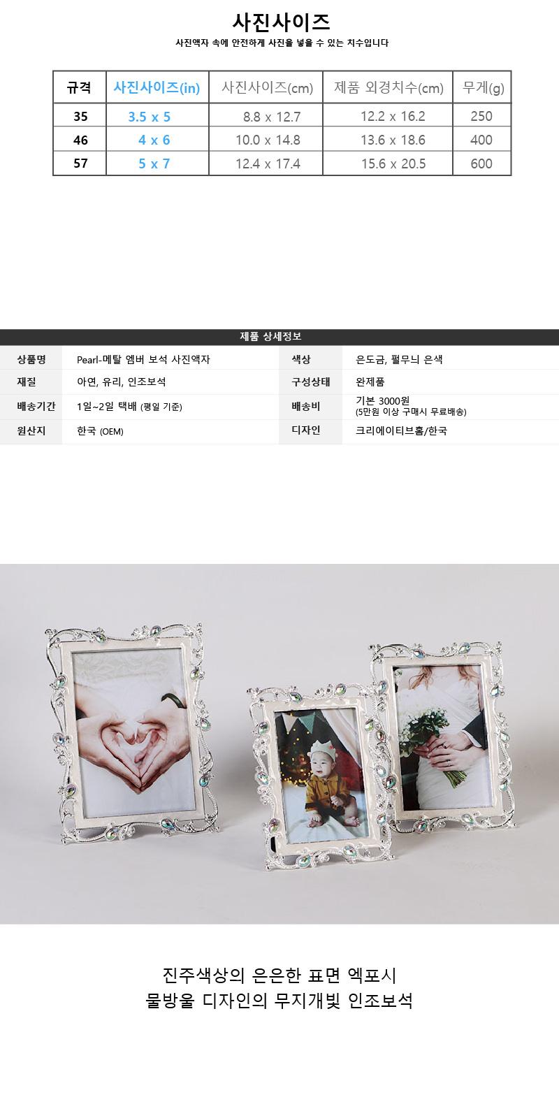 펄-메탈 엠버 보석 사진액자 - 크레디스, 18,000원, 액자, 미니액자
