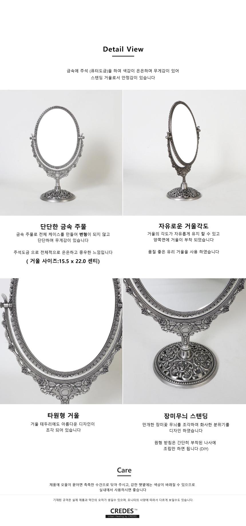 엔틱메탈 스텐딩 장미 화장거울 미디움-주석 - 크레디스, 32,000원, 거울, 탁상거울