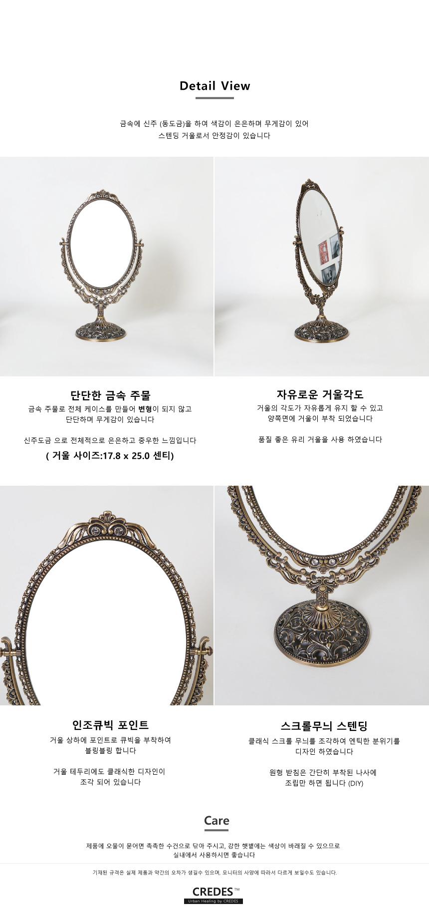 엔틱메탈 스텐딩 큐빅 화장거울 라지-신주 - 크레디스, 42,000원, 거울, 탁상거울
