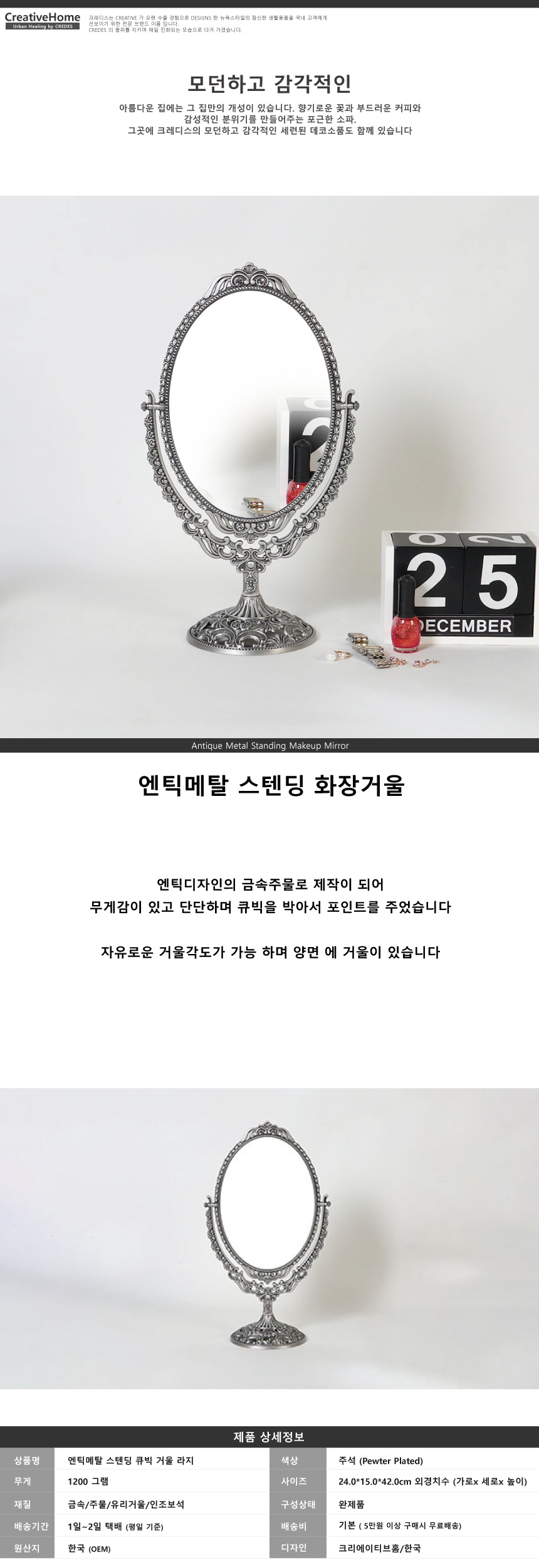 엔틱메탈 스텐딩 큐빅 화장거울 라지-주석 - 크레디스, 42,000원, 거울, 탁상거울
