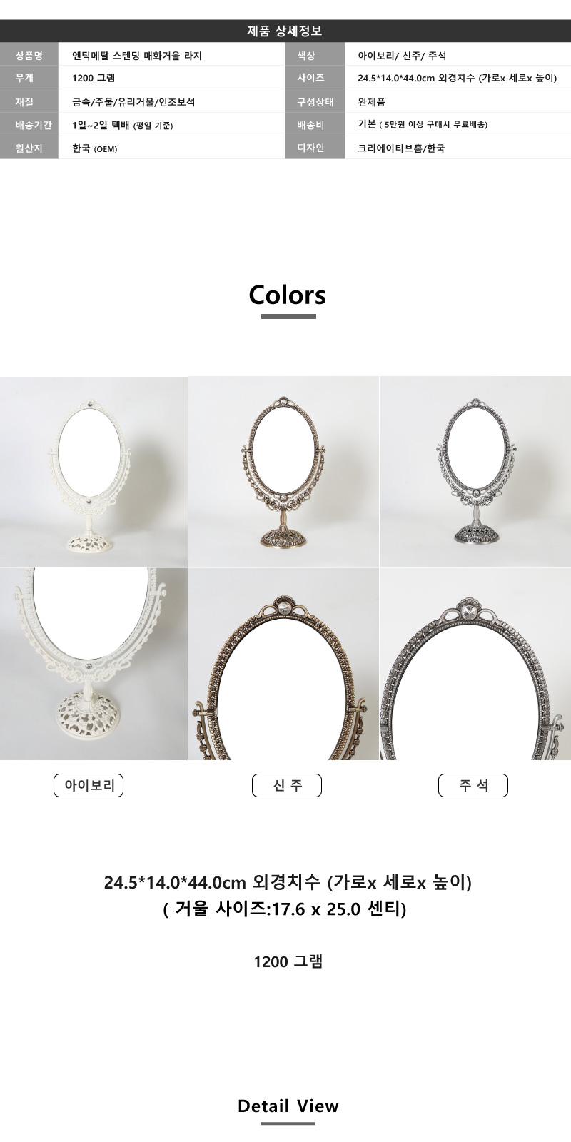 엔틱메탈 스텐딩 매화 화장거울 라지-3색상 - 크레디스, 42,000원, 거울, 탁상거울