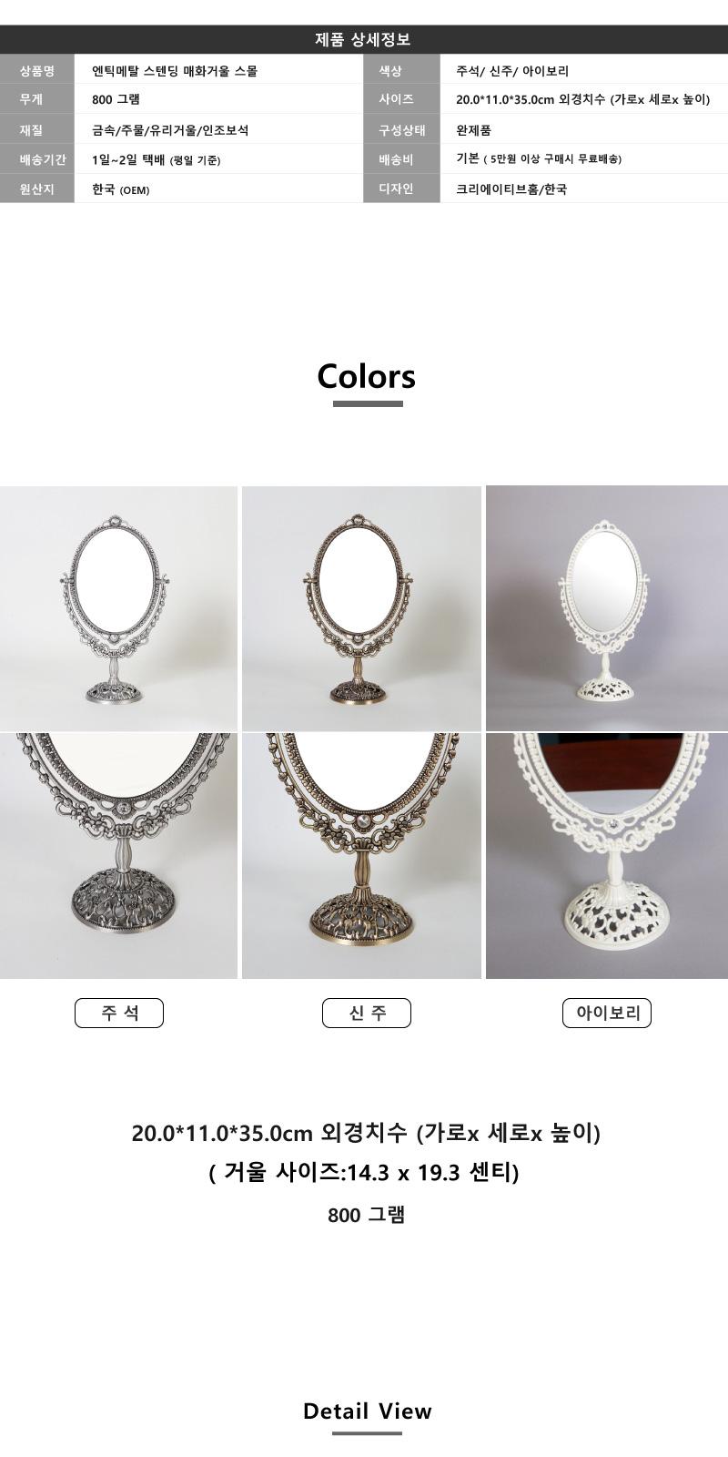 엔틱메탈 스텐딩 매화 화장거울 스몰-3색상 - 크레디스, 23,000원, 거울, 탁상거울
