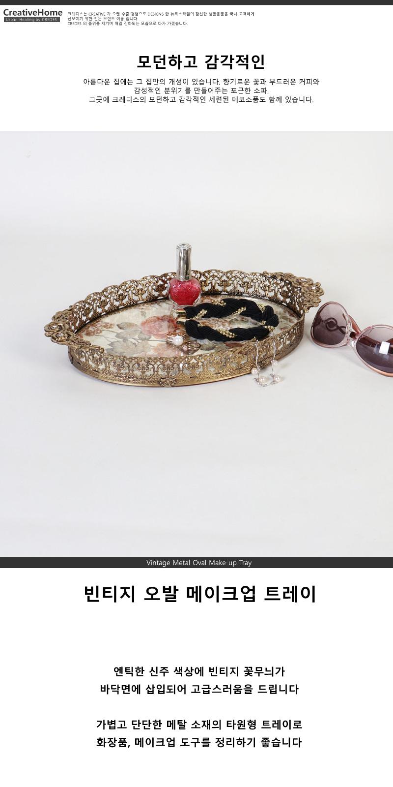 엔틱메탈 빈티지 장미 타원 메이크업 트레이 미디움-4색상 - 크레디스, 28,000원, 정리함, 화장품정리함