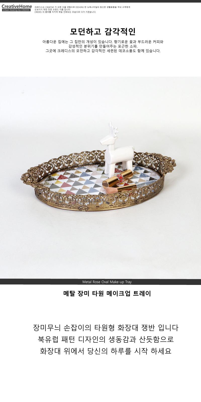 엔틱메탈 지오 장미 타원 메이크업 트레이 미디움-4색상 - 크레디스, 28,000원, 정리함, 화장품정리함