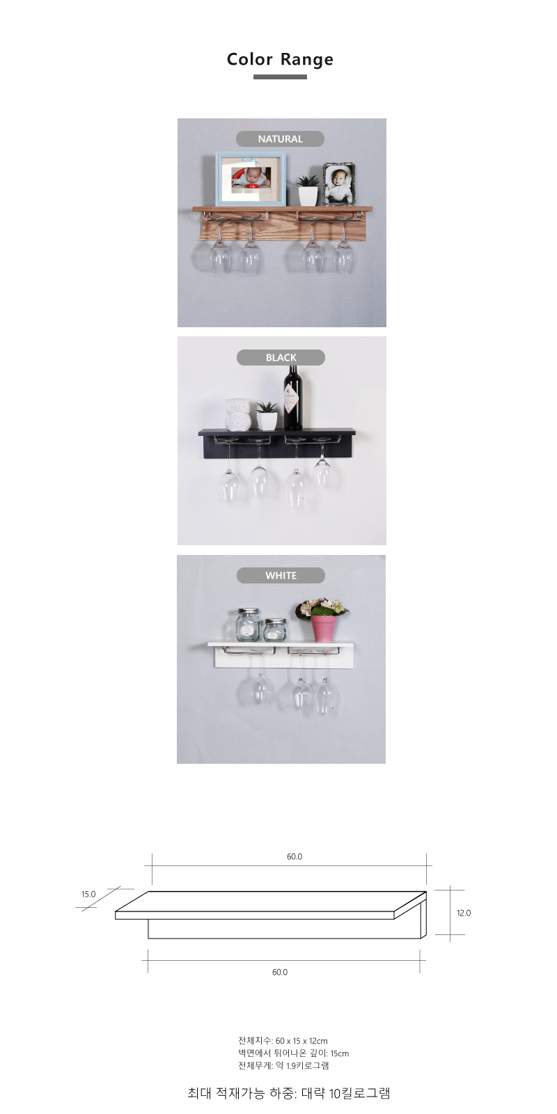 우드 기억자 와인잔걸이 인테리어 벽선반 600-3색상 - 크레디스, 35,000원, 수납/선반장, 벽선반