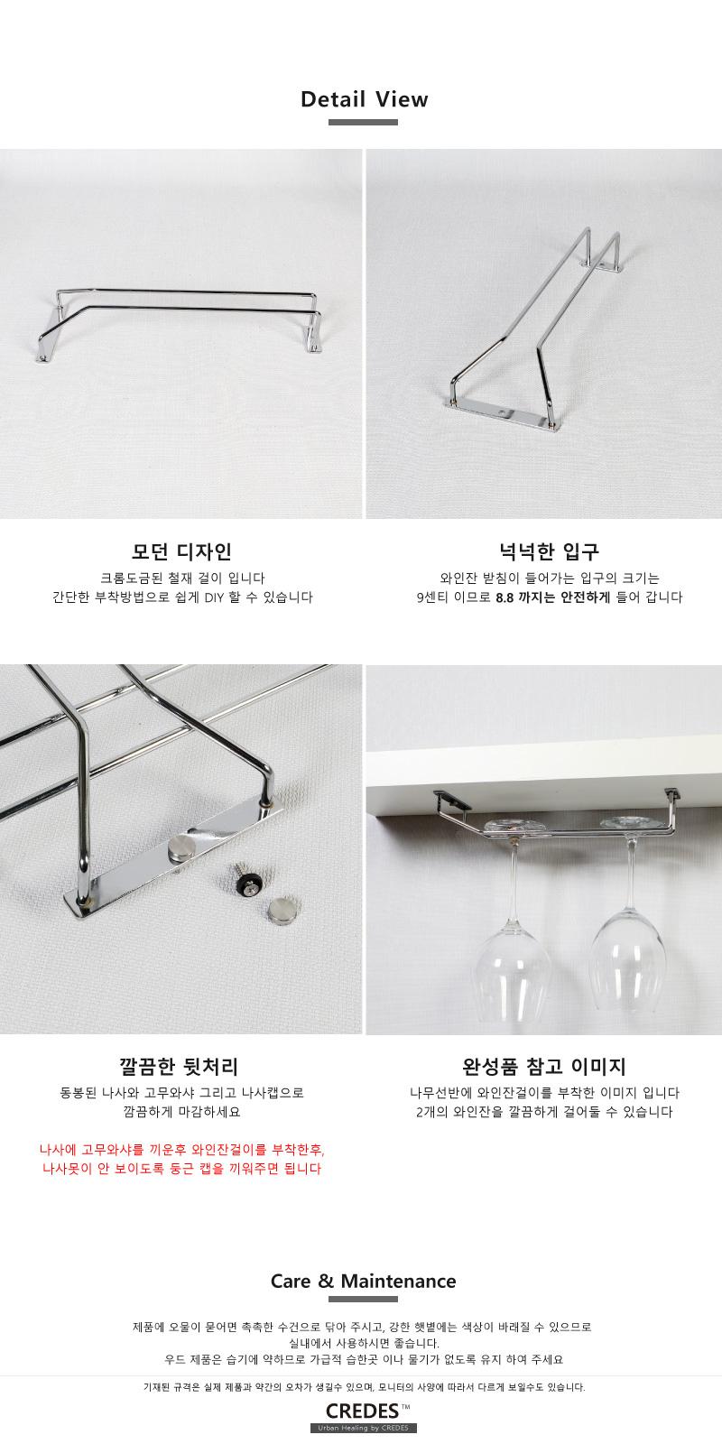 금속메탈 와인잔걸이 홀더 2개세트 DIY - 크레디스, 5,000원, DIY 재료, 부자재