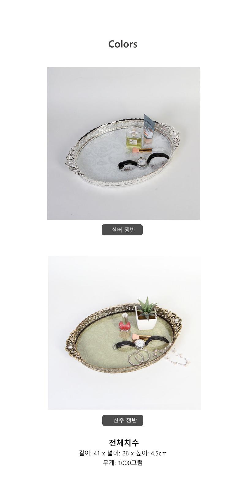 큐티메탈 루비 배너티 화장대정리 수납 쟁반 라지-2색상 - 크레디스, 31,840원, 정리함, 화장품정리함