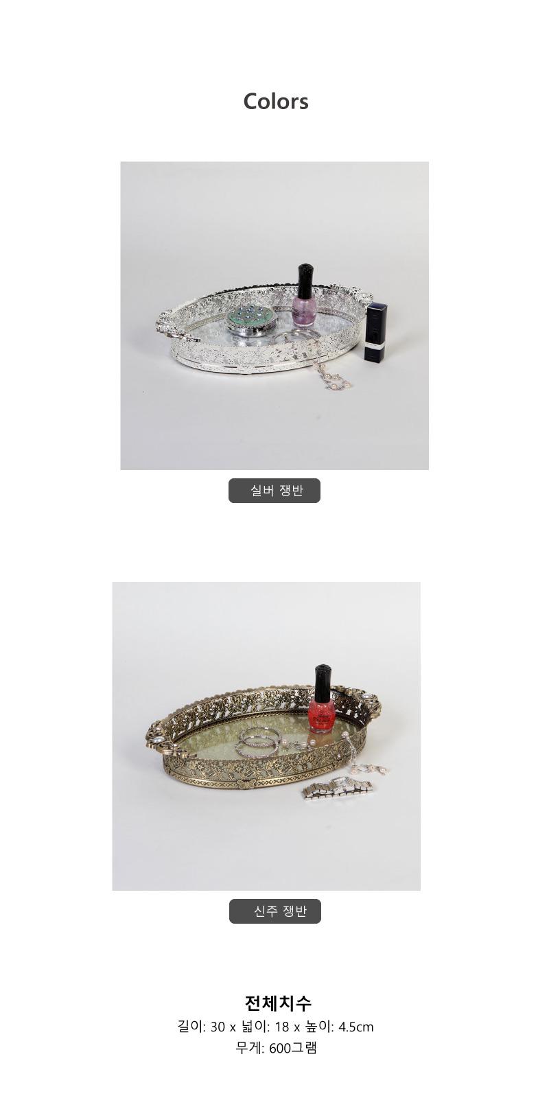 큐티메탈 루비 배너티 화장대정리 수납 쟁반 스몰-2색상 - 크레디스, 24,800원, 정리함, 화장품정리함