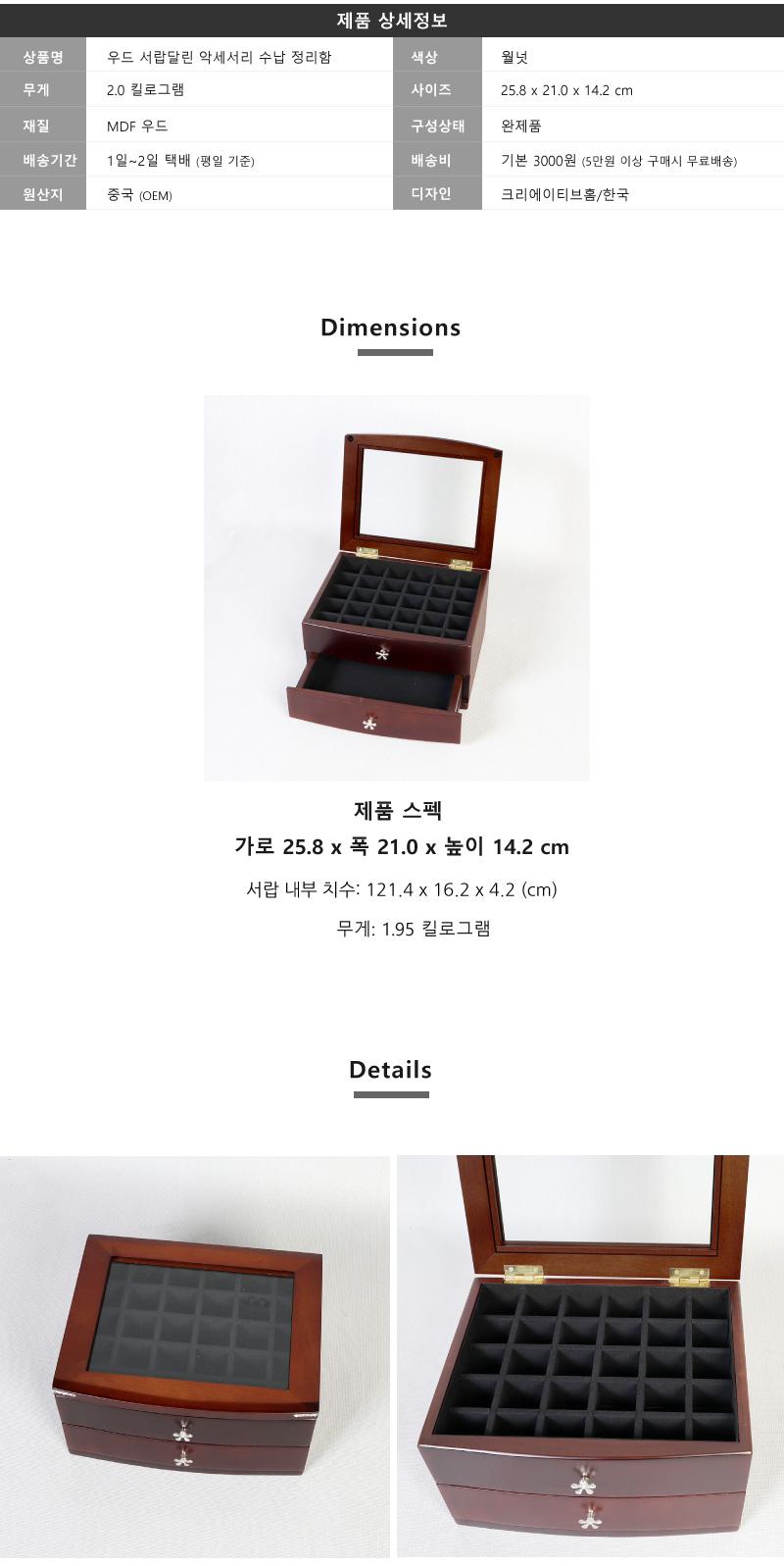 우드 서랍달린 악세서리 수납 정리함-월넛색상 - 크레디스, 41,600원, 장식소품, 소품케이스