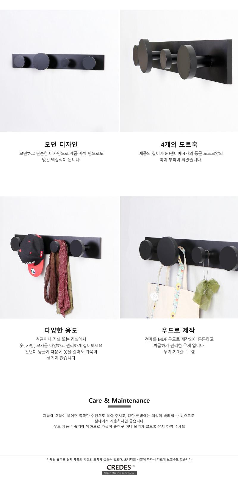 우드 플랜 도트 벽장식 4P 코트훅 800-블랙 - 크레디스, 35,000원, 행거/드레스룸/옷걸이, 벽행거