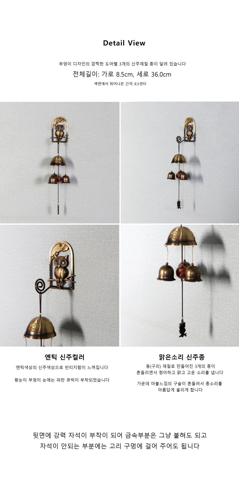 엔틱메탈 왕눈 부엉이 3벨 문종 도어벨 - 크레디스, 14,000원, 장식소품, 도어벨
