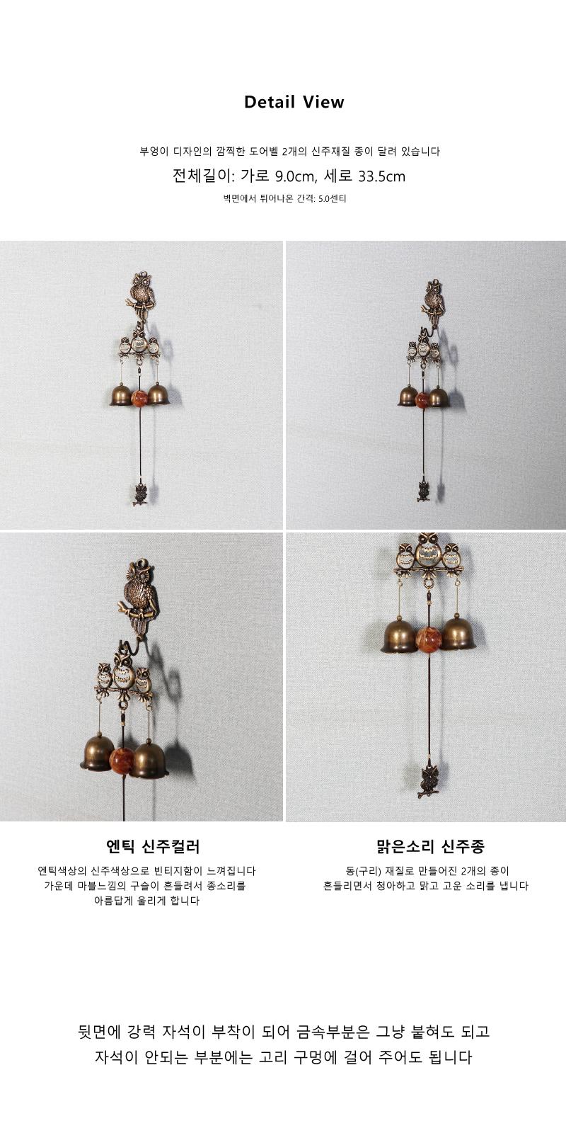 엔틱메탈 나무에 앉은 부엉이 2벨 문종 도어벨 - 크레디스, 11,000원, 장식소품, 도어벨