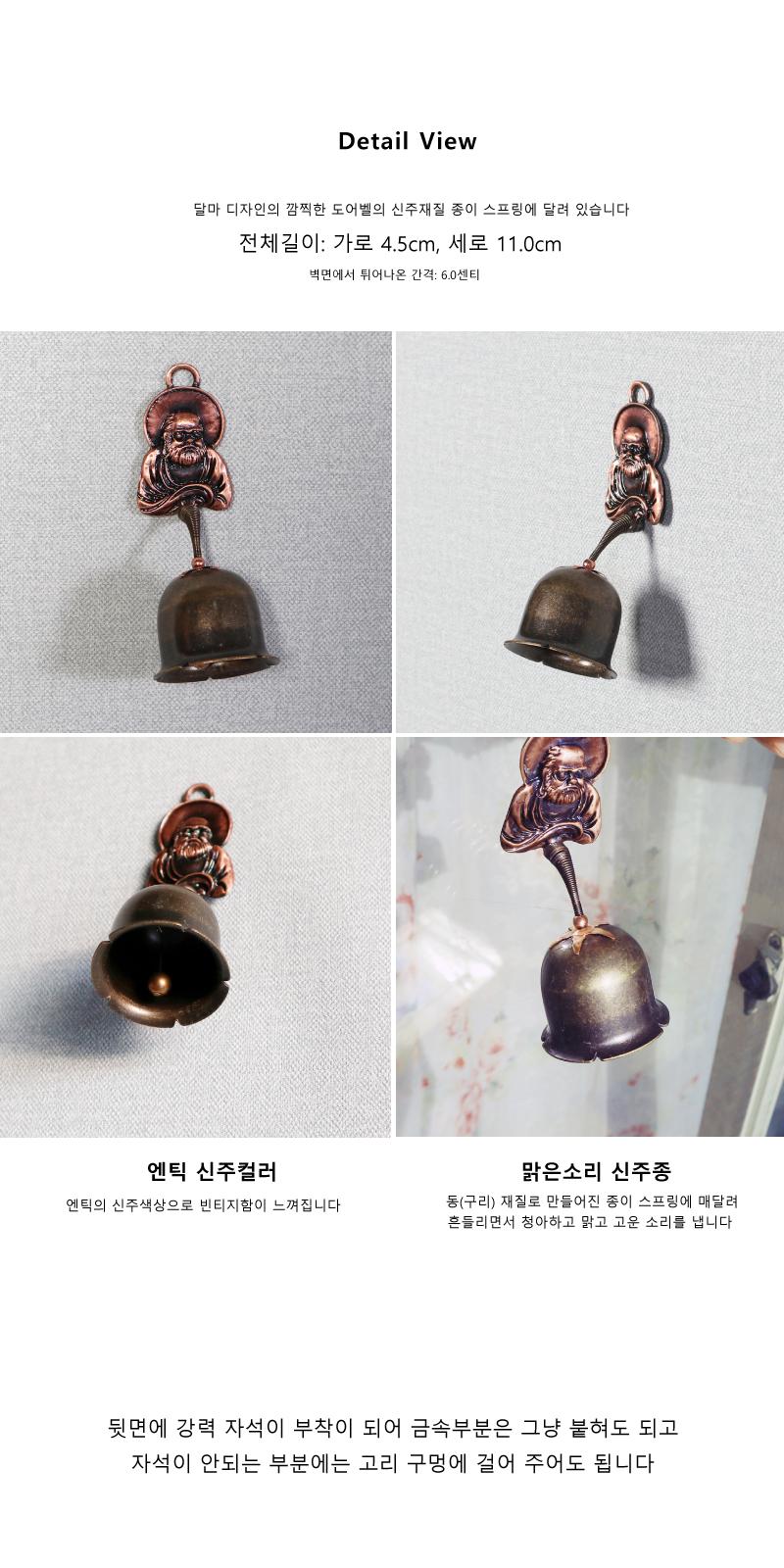 엔틱메탈 달마 스프링 문종 도어벨 - 크레디스, 7,500원, 장식소품, 도어벨