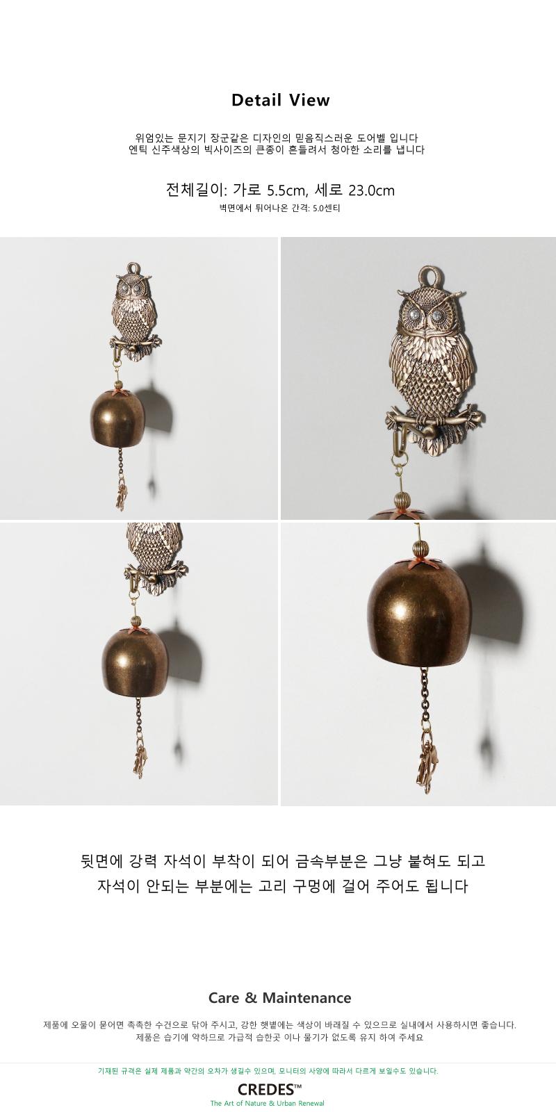 대종 대장 부엉이 1벨 문종 도어벨 - 크레디스, 10,000원, 장식소품, 도어벨