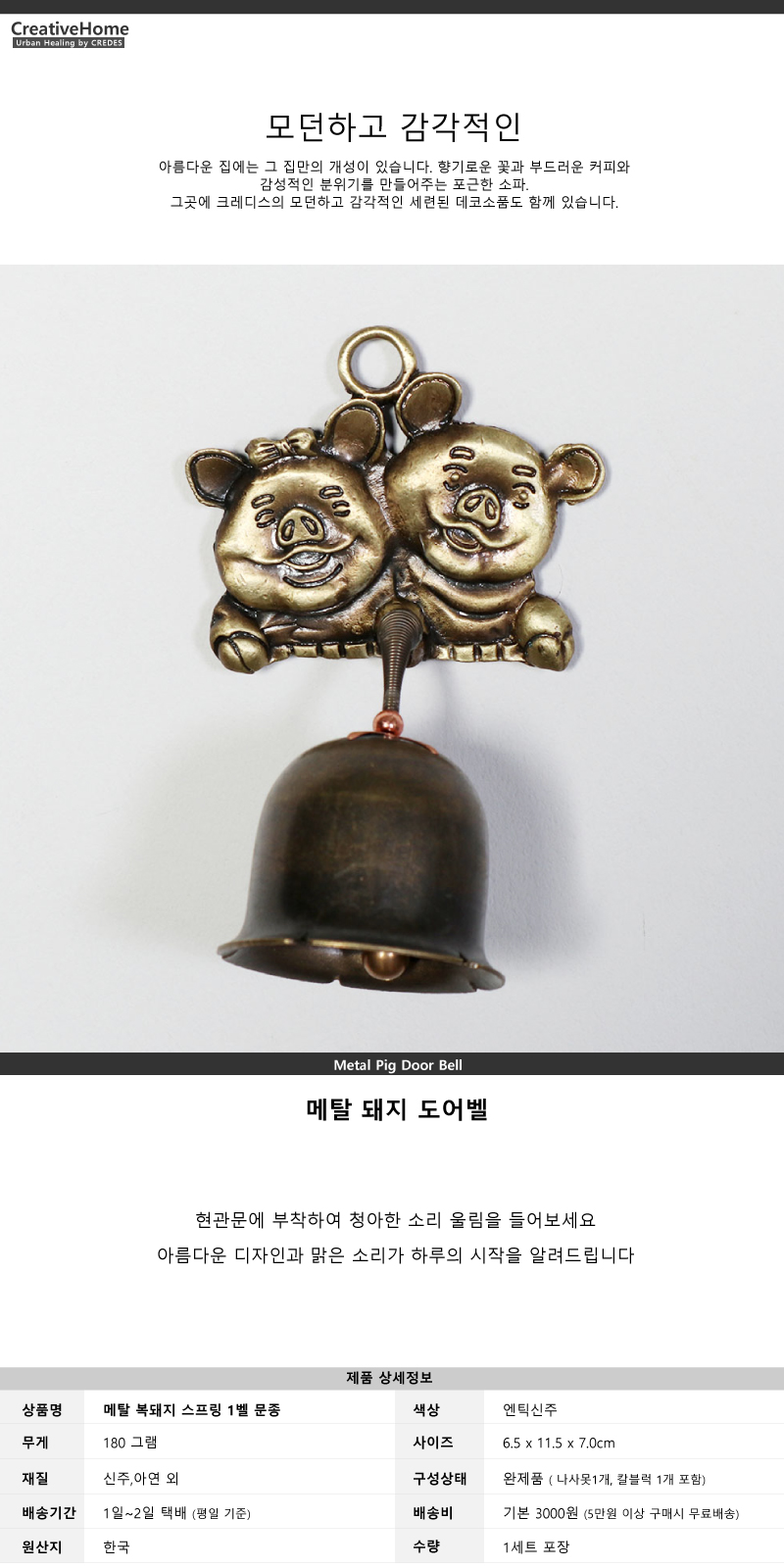 엔틱메탈 복돼지 스프링 문종 도어벨 - 크레디스, 9,000원, 장식소품, 도어벨