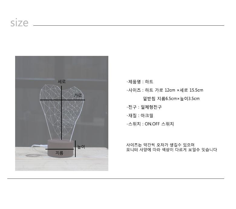 Mood 스탠드- 하트 - 미트라샵, 29,900원, 테이블 조명, 모던