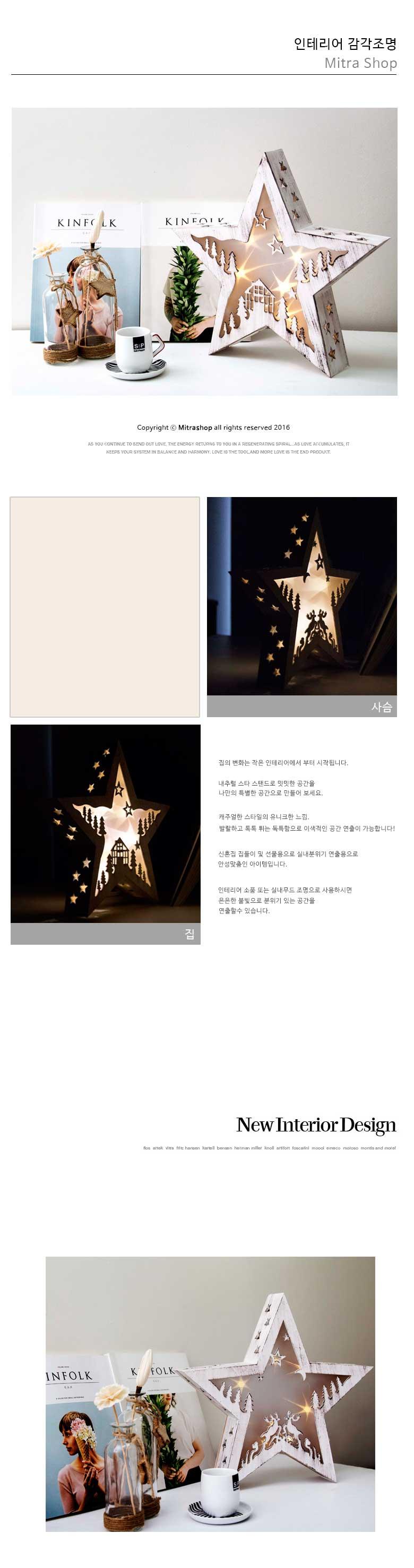 네츄럴스타 스탠드 - 미트라샵, 29,150원, 조명, 크리스마스조명