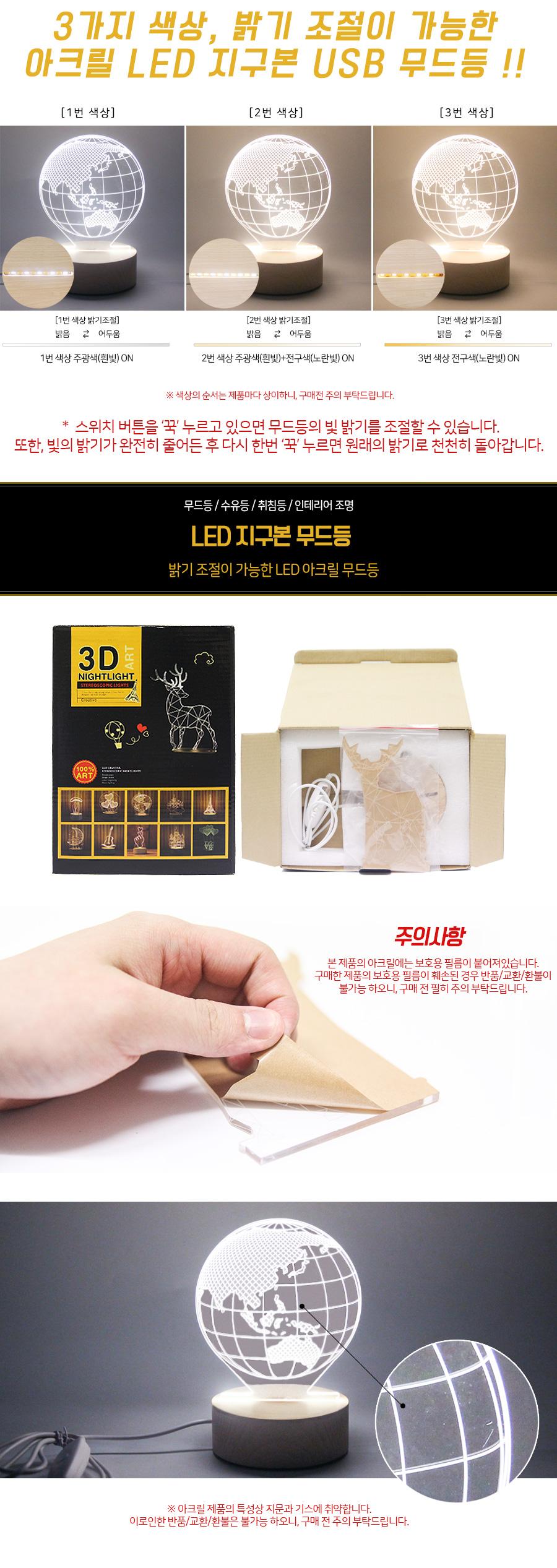 지구본 LED 아크릴 USB 무드등 (밝기조절가능) - 미트라샵, 30,000원, 리빙조명, 테이블조명