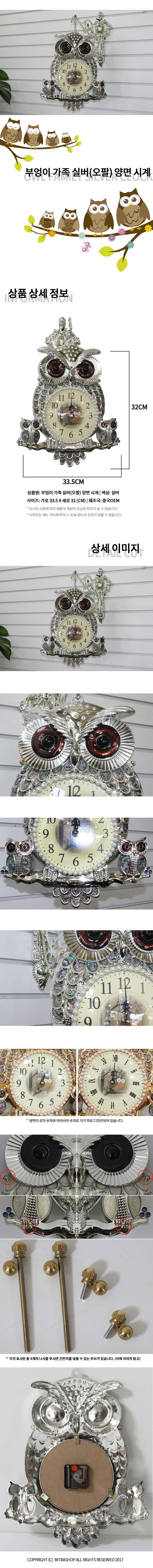 부엉이 실버 양면 시계 - 미트라샵, 119,400원, 양면시계, 앤틱