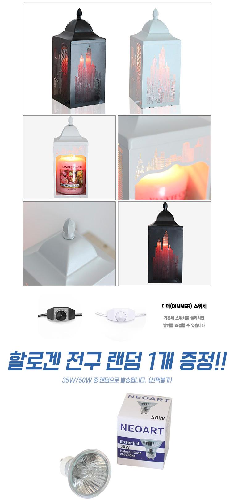 메트로(중) 캔들워머 + 양키캔들 SET - 미트라샵, 42,840원, 캔들, 캔들워머/용품