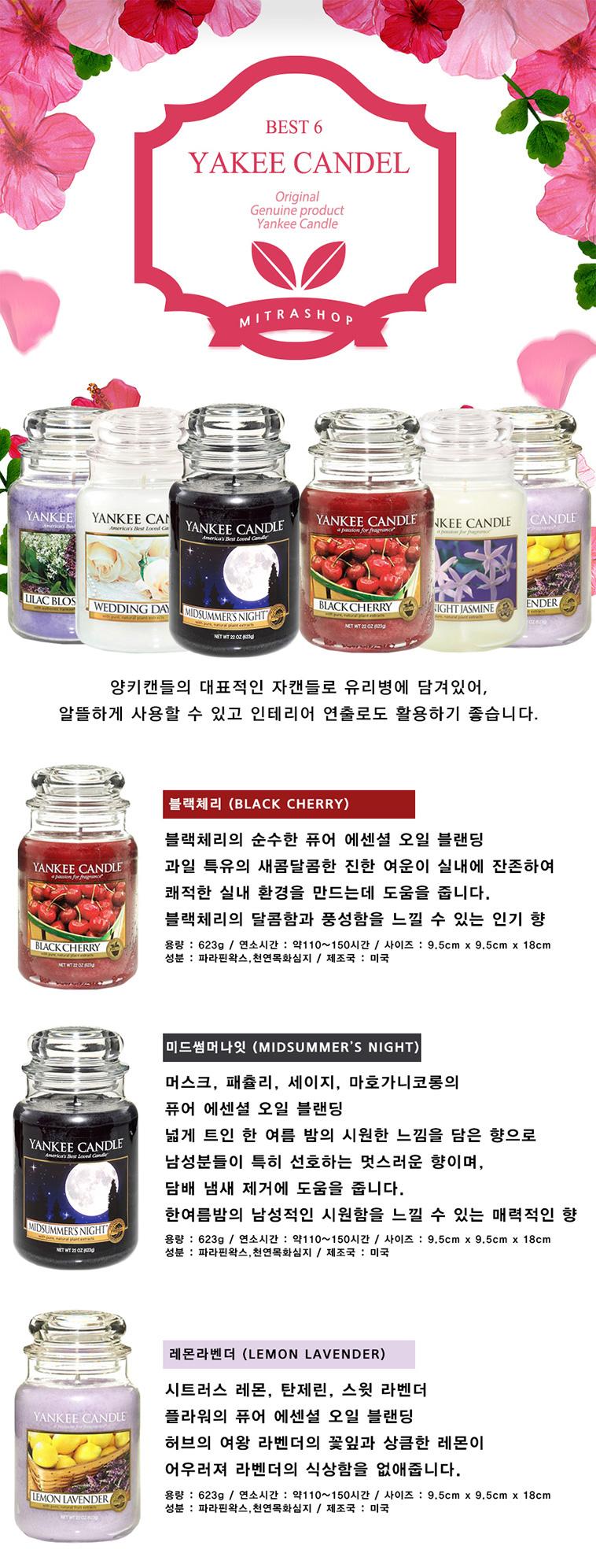 로레인 캔들워머+양키캔들 세트 - 미트라샵, 52,500원, 캔들, 캔들워머/용품