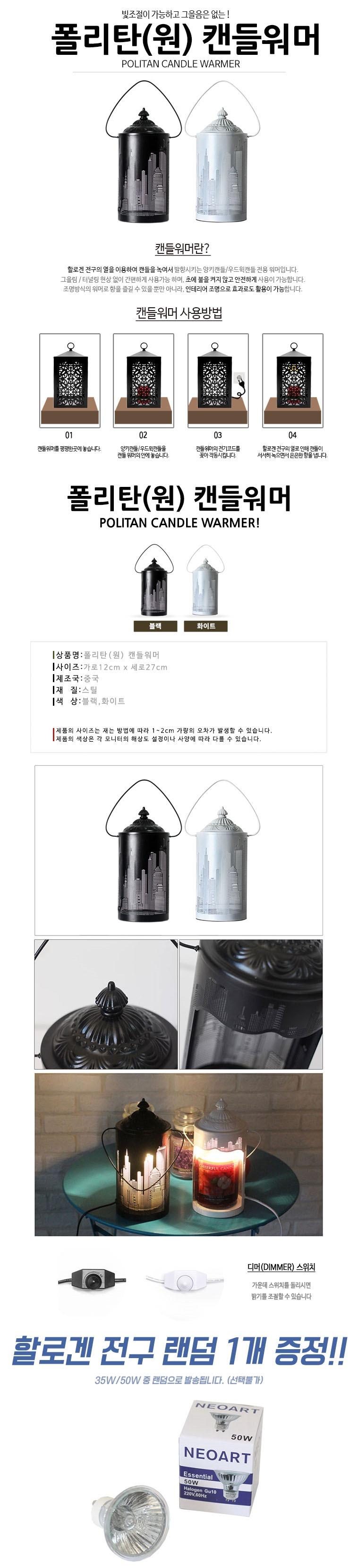폴리탄(원) 캔들워머 + 프라이스 캔들 세트 - 미트라샵, 43,680원, 캔들, 캔들워머/용품