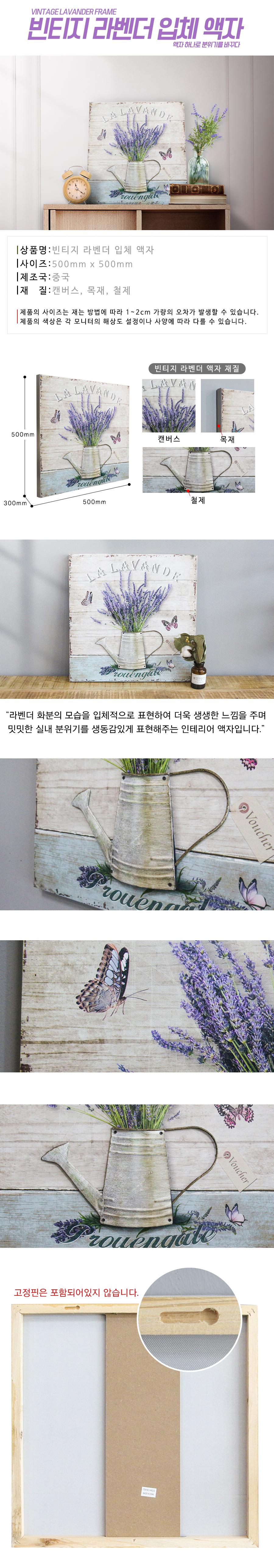 인테리어 라벤더 그림 액자 2종 - 미트라샵, 31,000원, 액자, 벽걸이액자