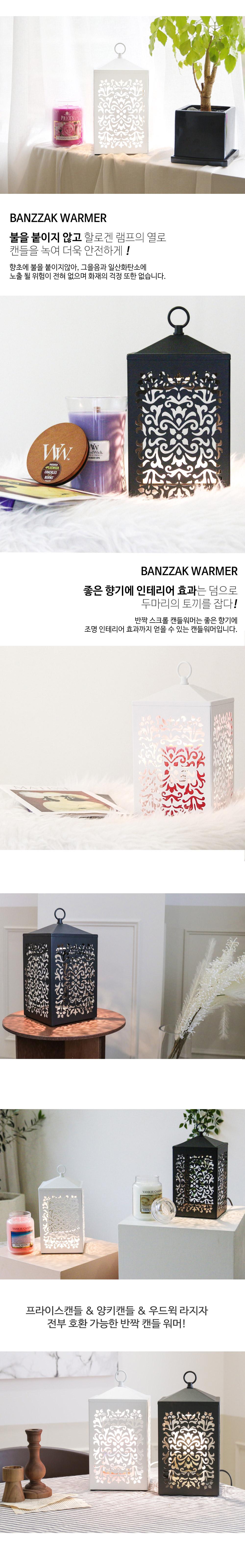 반짝 스크롤 캔들워머 + 양키 캔들 세트 - 미트라샵, 55,270원, 캔들, 캔들워머/용품