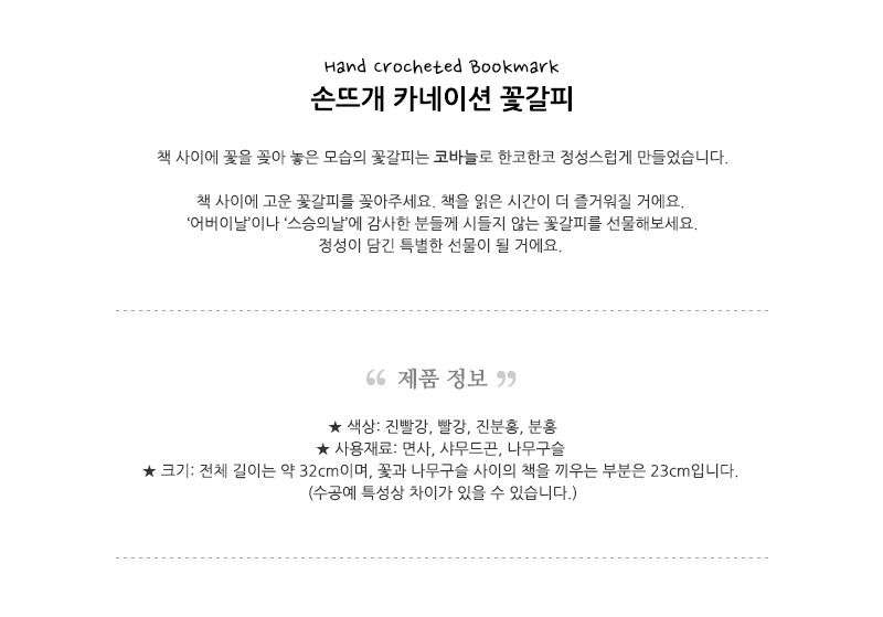 손뜨개 카네이션 꽃갈피 - 이소의 꿈타래, 15,500원, 북마크/책갈피, 시즌/테마